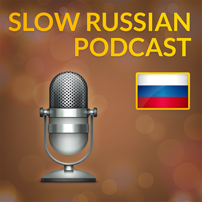 Slow Russian Podcast - Real Russian Club