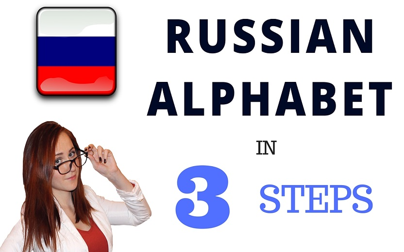 3 steps to learn the Russian alphabet and more