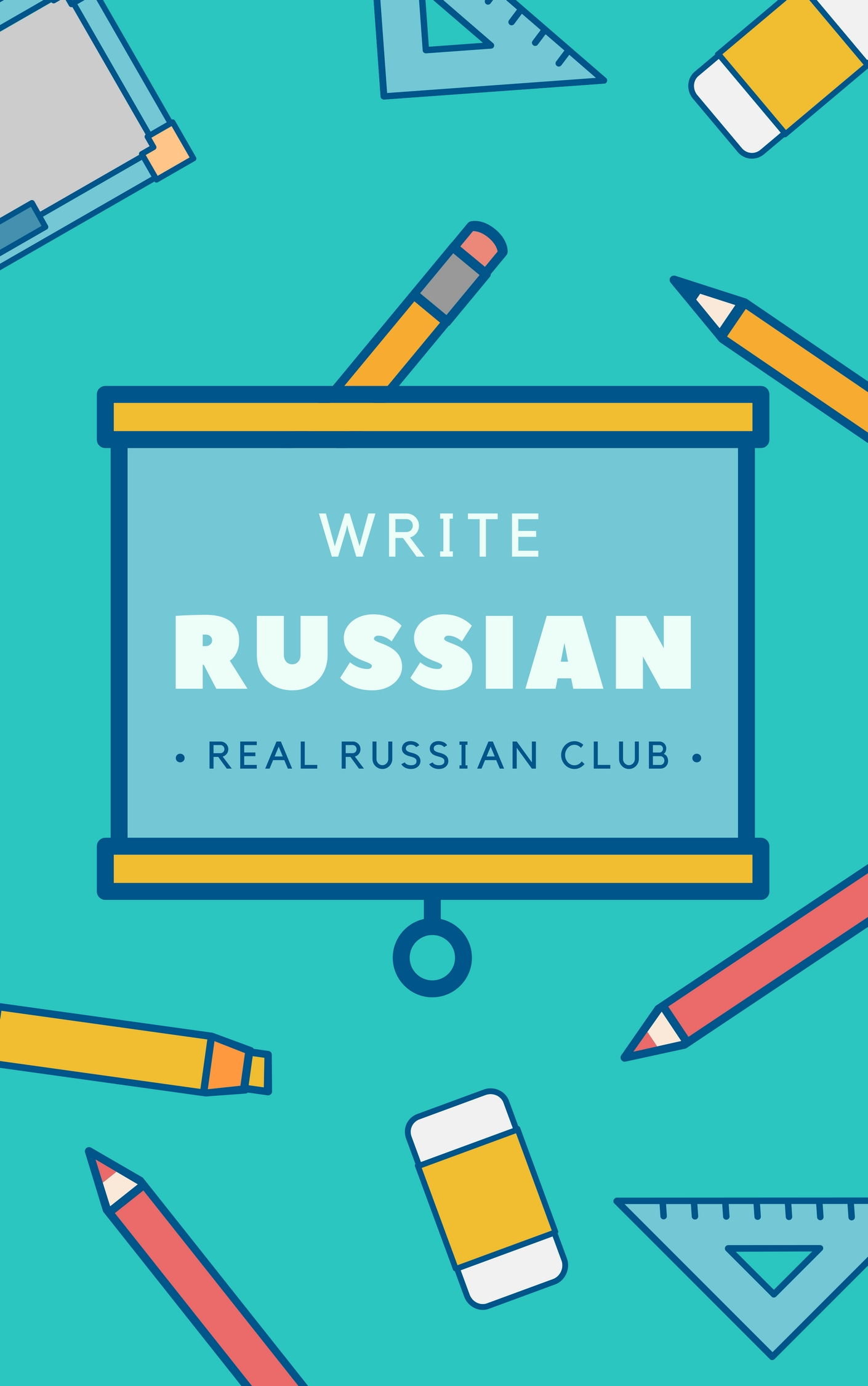 russian writing russian alphabet practice real russian club